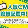 モッピーのCMくじのCM視聴は利用価値あり!