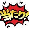 【ちょびリッチ】スロットゲームで月最大3000円稼げる!