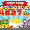 【1月度 全国ランキング特別編】広告利用でボーナスポイント交換