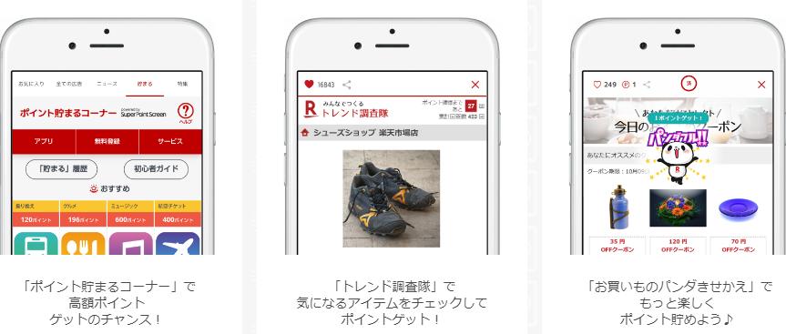 楽天 ポイント 貯める アプリ