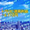 【7月2週目 週次報告】FXトラリピ運用実績(+6,712円)