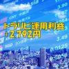 【7月3週目 週次報告】FXトラリピ運用実績(+2,792円)