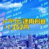 【7月4週目 週次報告】FXトラリピ運用実績(+1,352円)