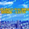 【8月2週目 週次報告】FXトラリピ運用実績(+5,507円)