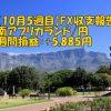 【10月5週目】南アフリカランド/円のFX金利生活(+5,885円)
