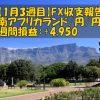【1月3週目】南アフリカランド/円のFX収支報告(+4,950円)
