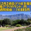 【2月2週目】南アフリカランド/円のFX週間損益報告(+14,885円)