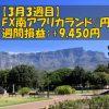 【3月3週目】FX南アフリカランド/円投資で資産はどれだけ増えるか検証